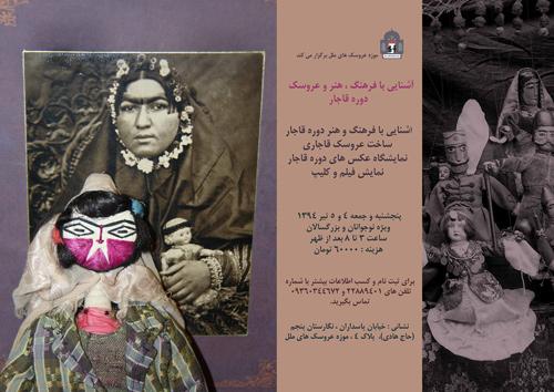 کارگاه آشنایی با فرهنگ، هنر و عروسک قاجار