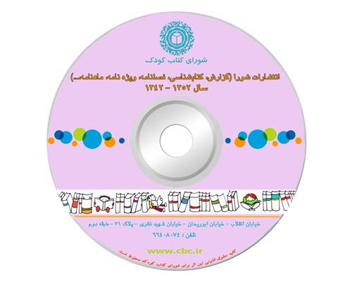 نسخه الکترونیکی انتشارات شورای کتاب کودک از سال ۱۳۴۲ تا ۱۳۸۹