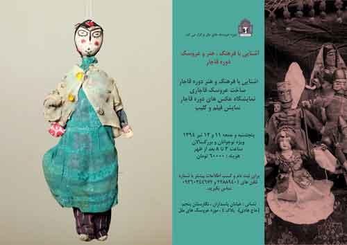 کارگاه  آشنایی با فرهنگ و هنر دوره قاجار و ساخت عروسک قاجاری تمدید شد