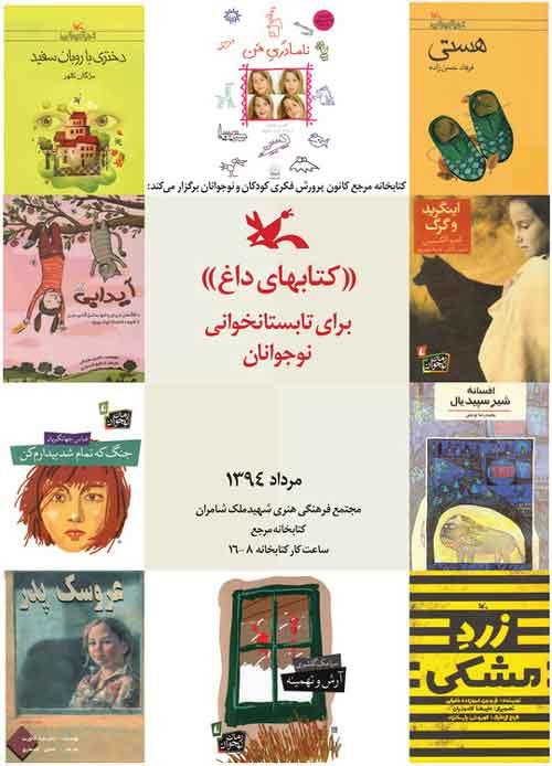 تابستانخوانی نوجوانان ایرانی با «کتابهای داغ»