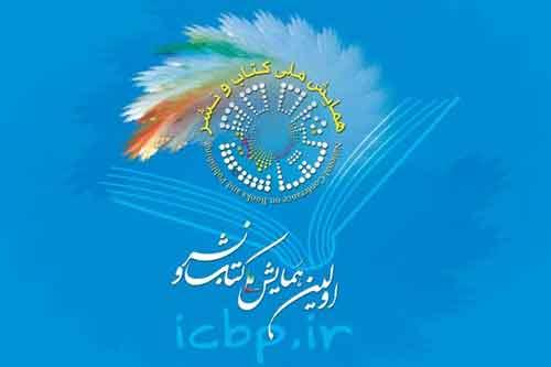 همایش ملی «کتاب و نشر» با موضوع صنعت نشر کتاب و سیاستگذاری فرهنگی