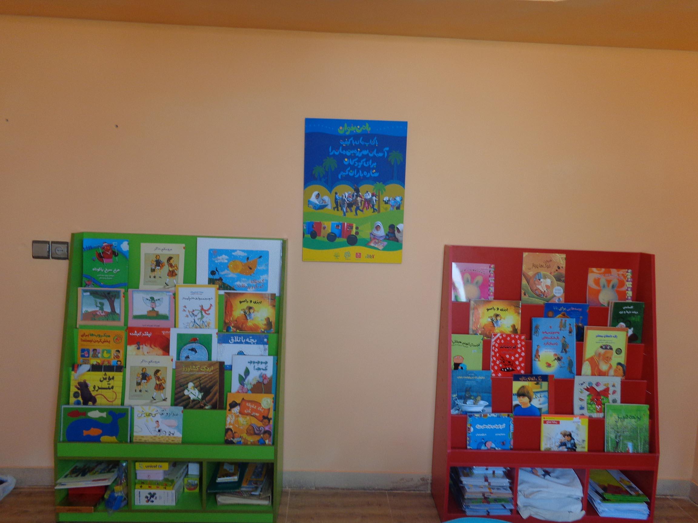 کتابخانه کودک محور با من بخوان در خانه فرهنگ محمودآباد آغاز به کار کرد