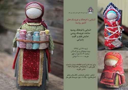 کارگاه آشنایی با فرهنگ و عروسک های کشور روسیه در موزه عروسک های ملل