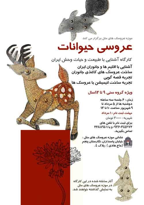 کارگاه آشنایی با طبیعت و حیات وحش ایران در موزه عروسک های ملل