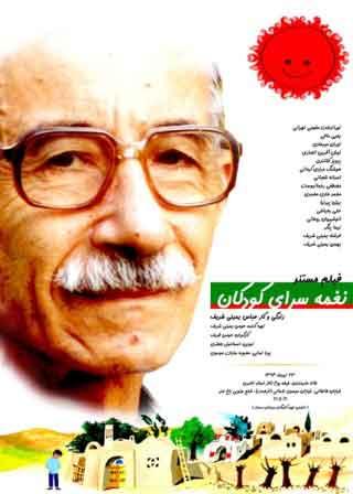 فیلم مستند از زندگی و کار عباس یمینی شریف