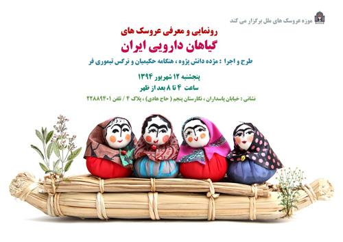 رونمایی و معرفی عروسک های گیاهان دارویی در موزه عروسک های ملل