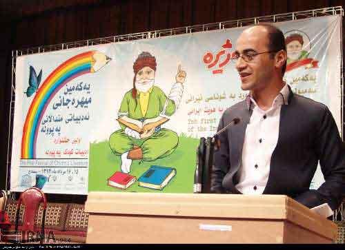 جشنواره ادبیات کودک و نوجوان کردستان برگزار شد