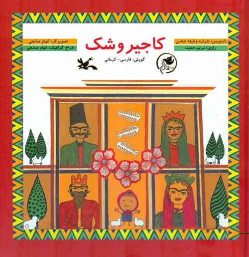 انتشار قصه «کاجیروشک» با گویش کرمانی