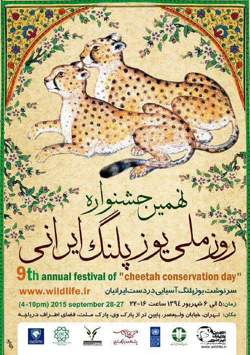 نهمین جشنواره روز ملی یوزپلنگ ایرانی برگزار می شود