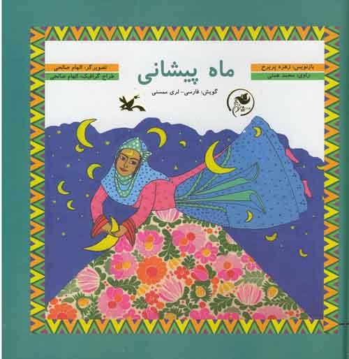 انتشار قصه «ماه پیشانی» با گویش لری ممسنی