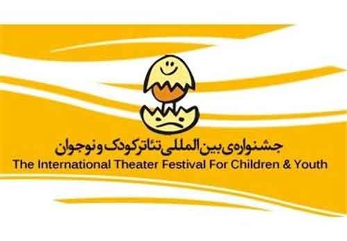 ۶۸ گروه خارجی متقاضی حضور در جشنواره کودک و نوجوان همدان