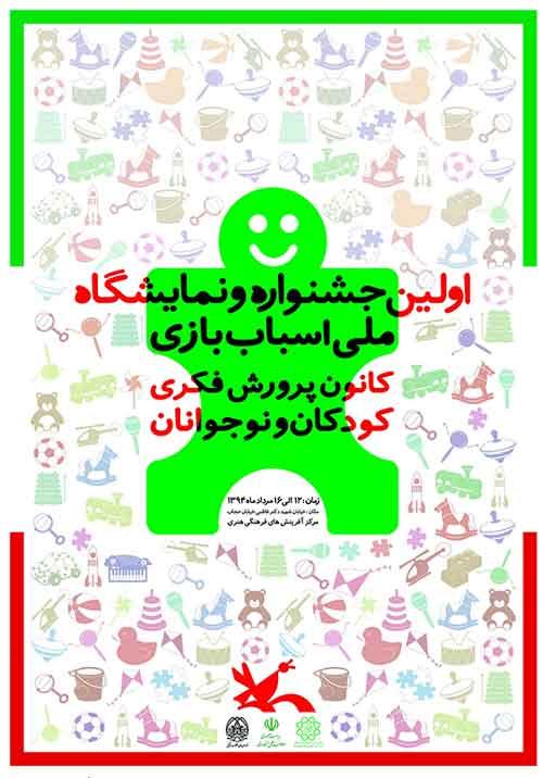 جشنواره و نمایشگاه ملی اسباببازی گشایش یافت