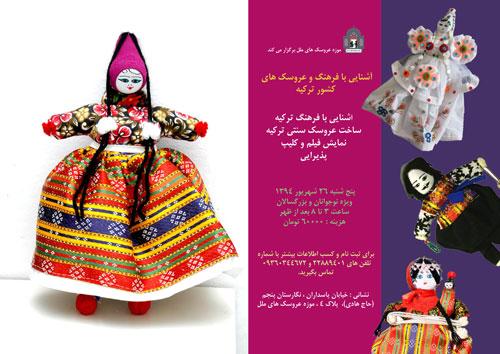 کارگاه آشنایی با فرهنگ و عروسک های کشور ترکیه
