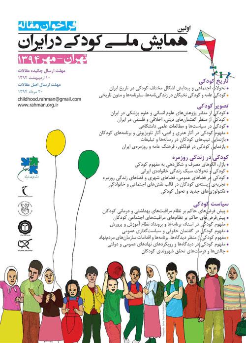 فراخوان نام نویسی کارگاه های آموزشی نخستین همایش ملی کودکی در ایران