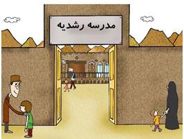 میرزا حسن رشدیه و روز جهانی کودک