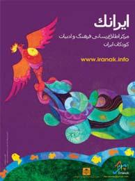 ایرانک و کتابک دو بال فرهنگ و ادبیات کودکان در دنیای مجازی