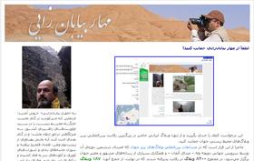 همگان در این لحظه های آخر به وبلاگ مهار بیابان زایی رای دهیم!