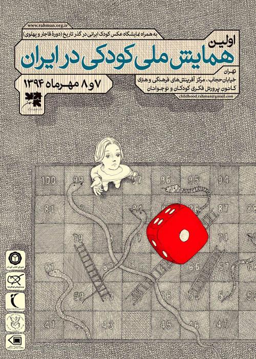 برنامه نخستین همایش ملی کودکی در ایران