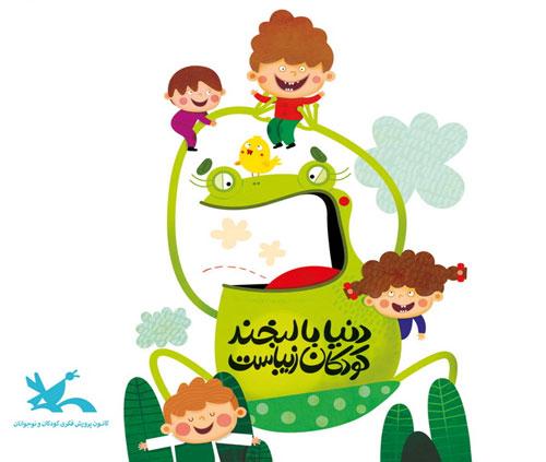 نشست های علمی در هفته ملی کودک