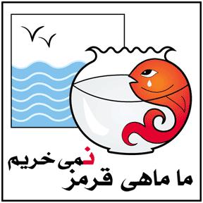 کودکان، نوروز و نسل کشی ماهیان قرمز