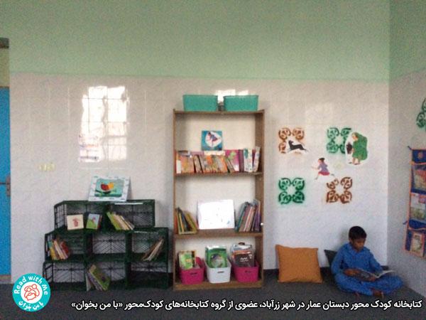دبستان عمار کتابخانه کودک محور