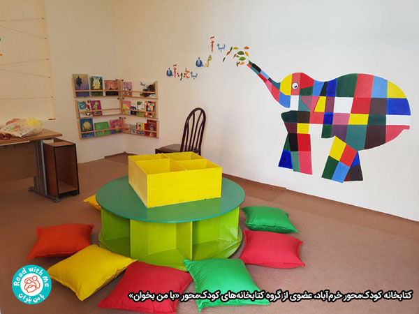 کتابخانه خرم آباد