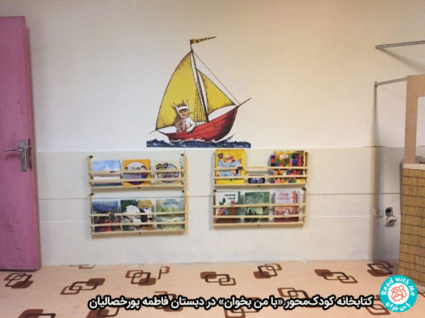 تجهیز کتابخانه کودکمحور