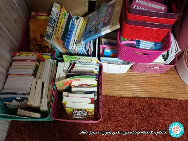 کتاب های اهدایی