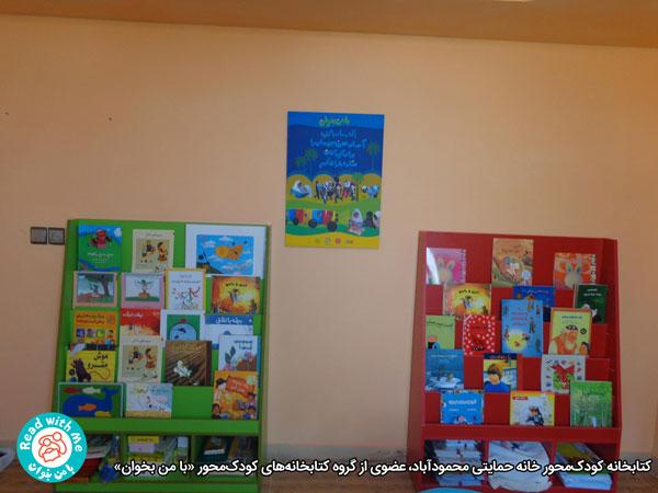 کتابخانه کودک محور