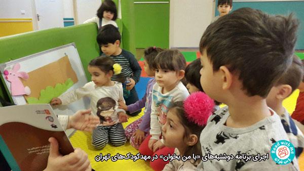 بلندخوانی برای کودکان