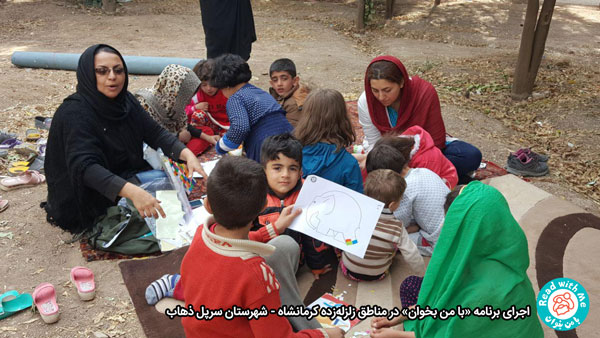 خواندن با کودکان زلزله زده