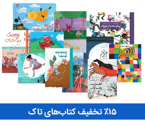 کتاب های کودک انتشارات موسسه پژوهشی تاریخ ادبیات کودکان