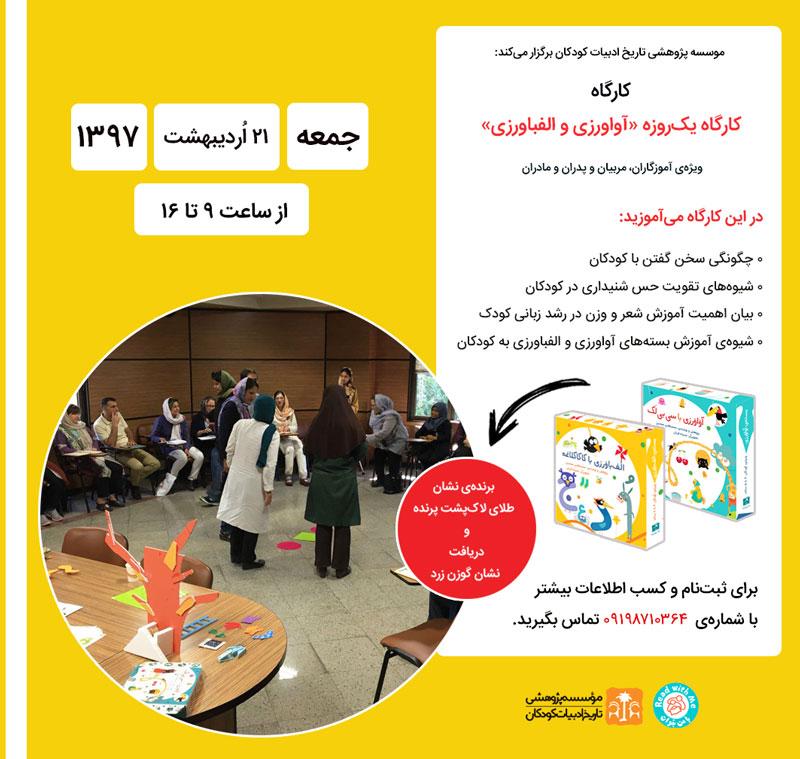 موسسه پژوهشی تاریخ ادبیات کودکان، کارگاه «آواورزی و الفباورزی» را با هدف آموزش زبان گفتار، سخن گفتن و چگونگی راندن درست واکها بر زبان به کودکان، ۲۱ اردیبهشتماه ۱۳۹۷ برگزار میکند.