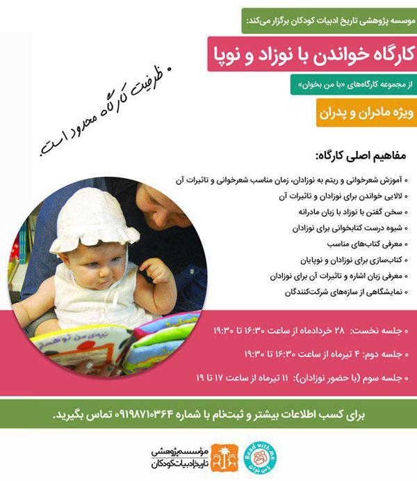 خواندن با نوزاد و نوپا