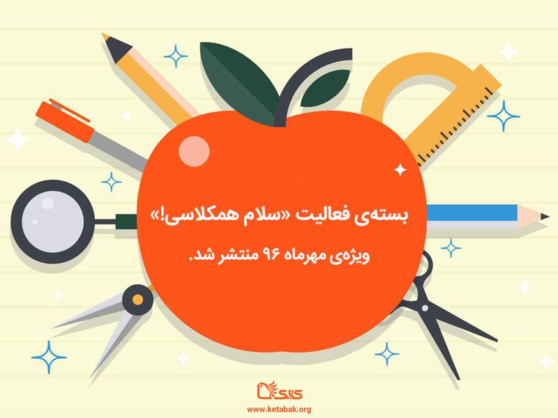 نخستین بسته فعالیت «سلام همکلاسی» ویژه آغاز سال تحصیلی ۹۷-۹۶ منتشر شد