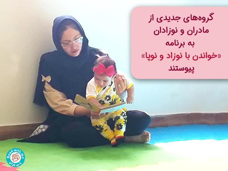 گروههای جدیدی از مادران و نوزادان به برنامهی «خواندن با نوزاد و نوپا» پیوستند