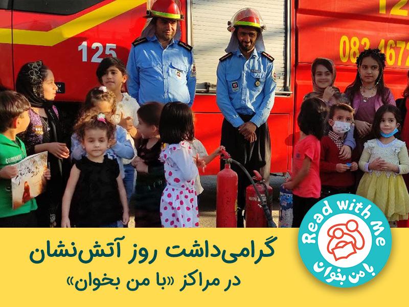 گرامیداشت روز آتشنشان در مراکز «با من بخوان»