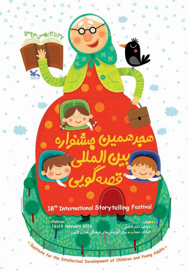 هجدهمین جشنواره بینالمللی قصهگویی آغاز می شود