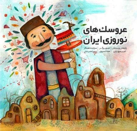 کتاب عروسک های نوروزی در آستانه نوروز منتشر شد