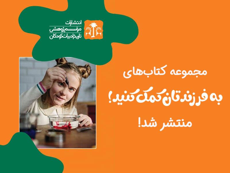 مجموعه 8 جلدی کتابهای «به فرزندتان کمک کنید!» منتشر شد