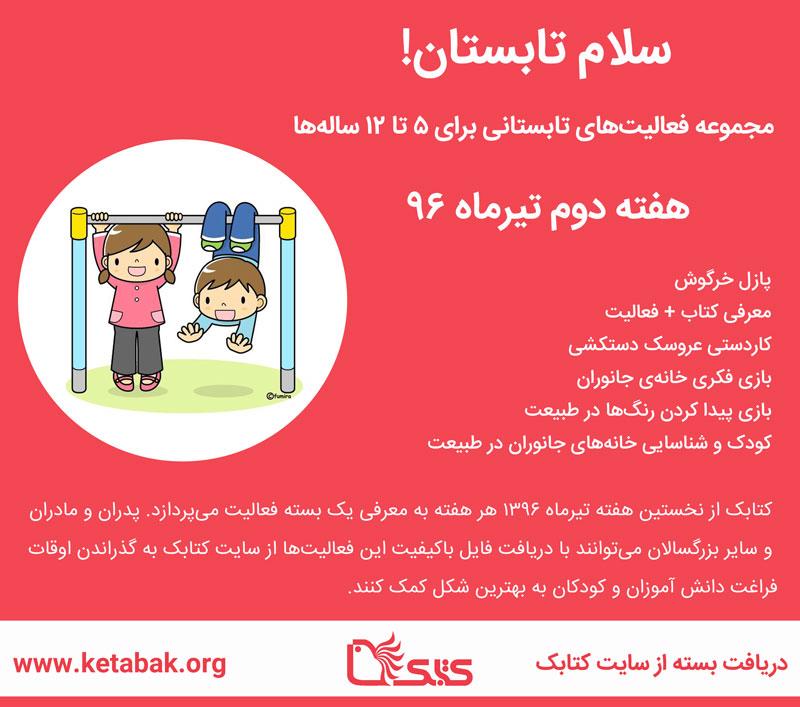 دومین بسته فعالیت «سلام تابستان» در تیرماه ۱۳۹۶