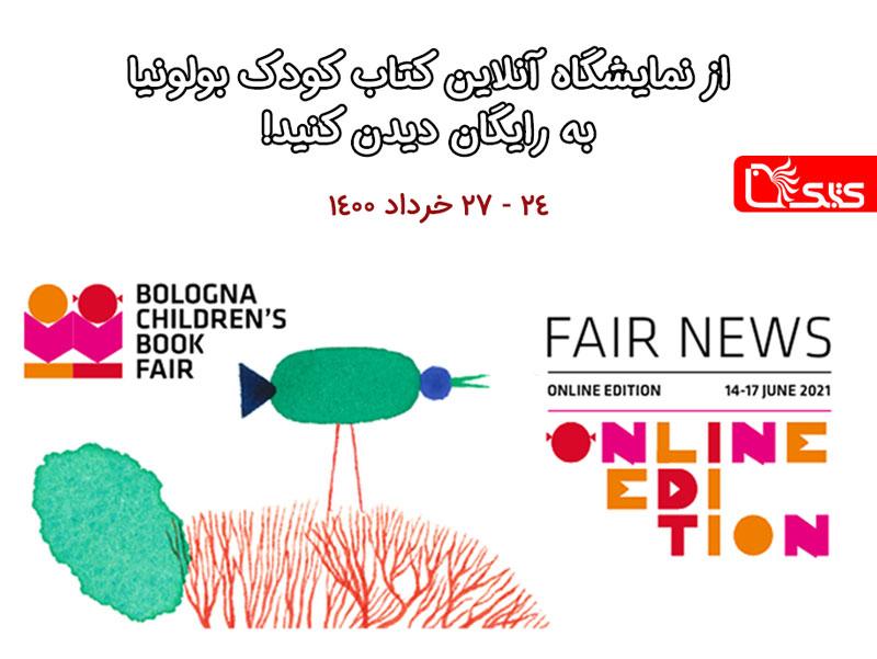 از نمایشگاه آنلاین کتاب کودک بولونیا به رایگان دیدن کنید!