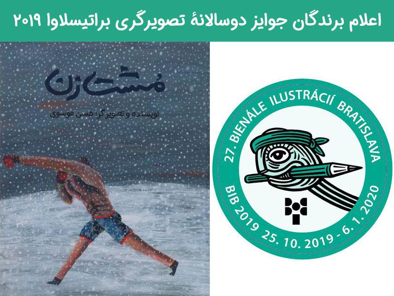 اعلام برندگان جوایز دوسالانهٔ تصویرگری براتیسلاوا ۲۰۱۹