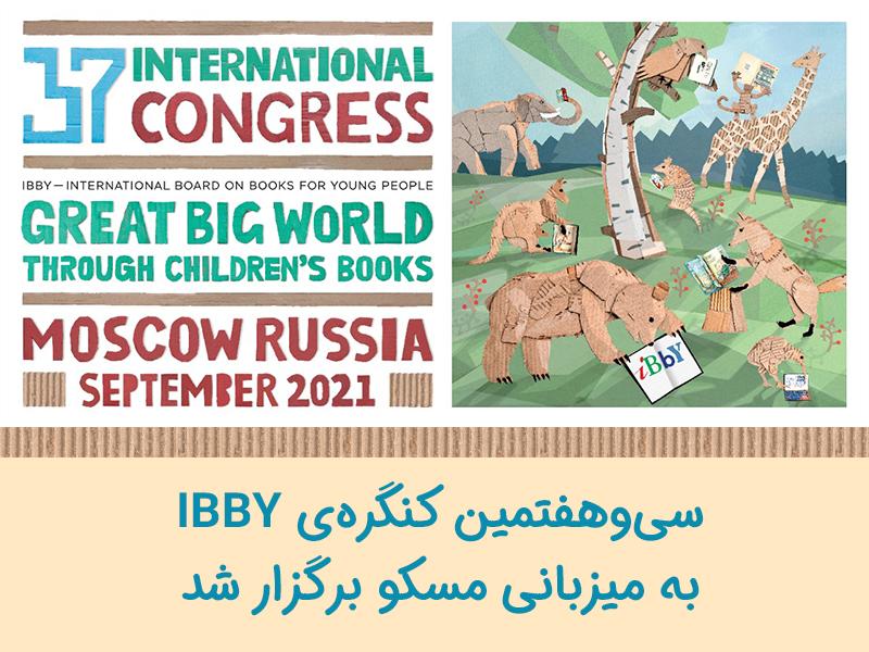 سیوهفتمین کنگرهی جهانی ادبیات کودکانIBBY به میزبانی مسکو برگزار شد