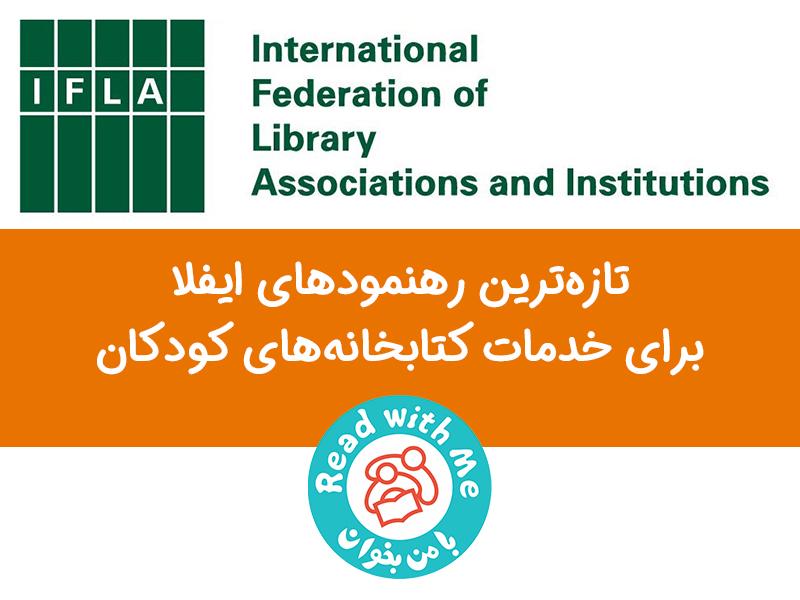 تازهترین رهنمودهای ایفلا برای خدمات کتابخانههای کودکان