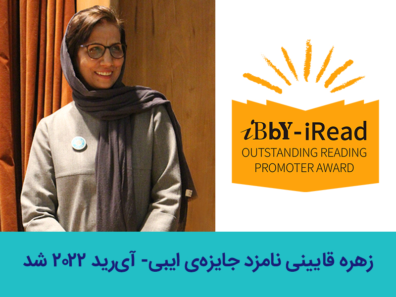 زهره قایینی نامزد جایزهی ایبی- آیرید سال 2022 شد