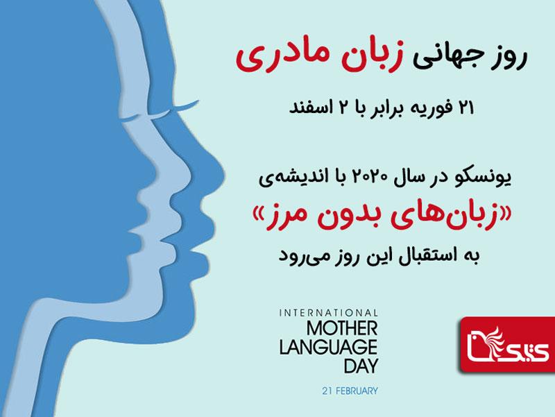دوم اسفند، روز جهانی زبان مادری
