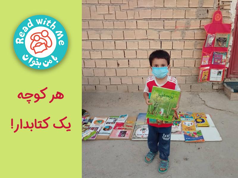 هر کوچه یک کتابدار!