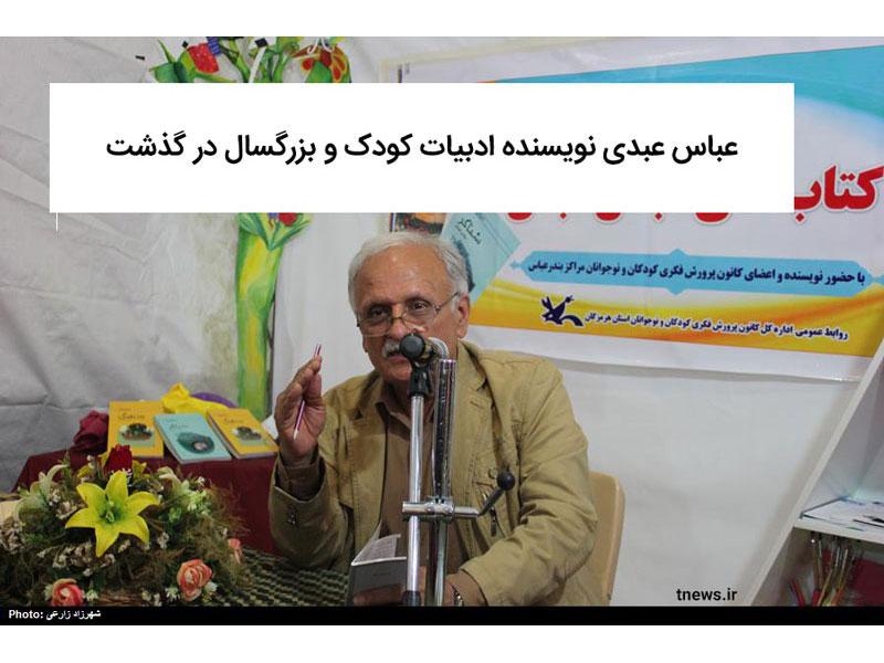 عباس عبدی نویسنده ادبیات کودک و بزرگسال در گذشت
