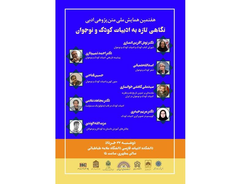 هفتمین همایش ملی متنپژوهی ادبی با موضوع ادبیات کودک و نوجوان برگزار میشود